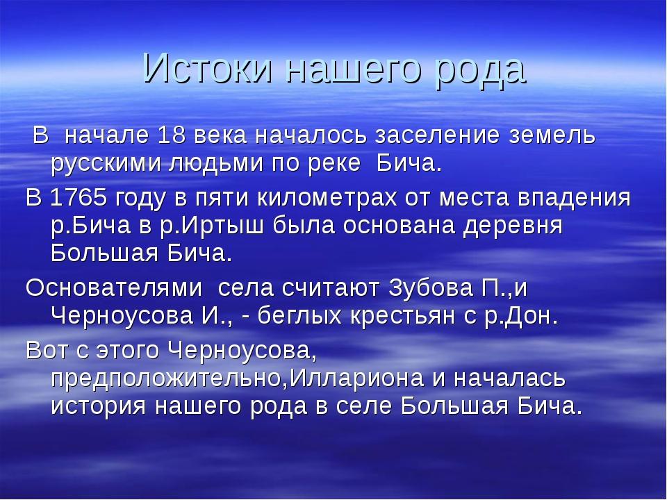 Истоки нашего рода В начале 18 века началось заселение земель русскими людьми...