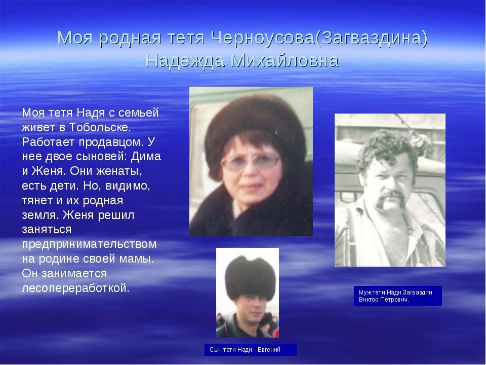 Моя родная тетя Черноусова(Загваздина) Надежда Михайловна Муж тети Нади Загва...