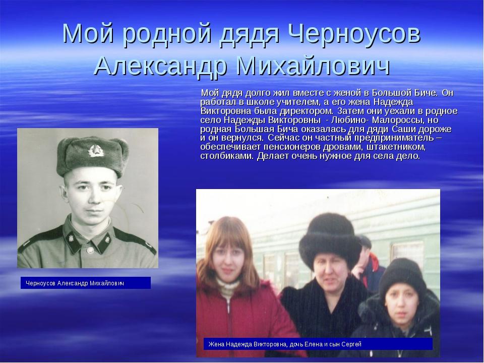 Мой родной дядя Черноусов Александр Михайлович Мой дядя долго жил вместе с же...