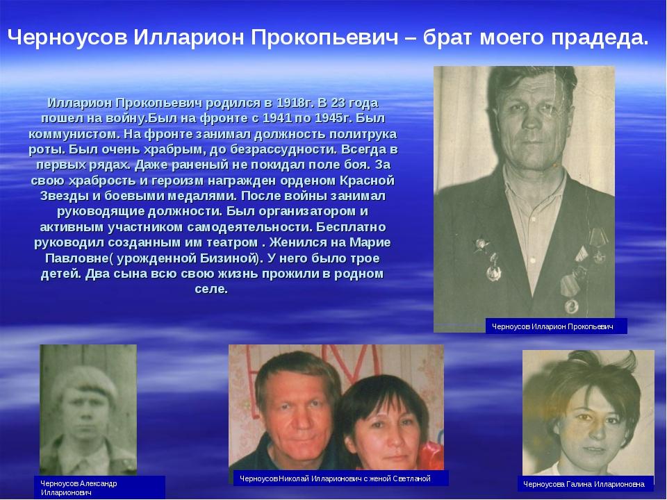 Илларион Прокопьевич родился в 1918г. В 23 года пошел на войну.Был на фронте...