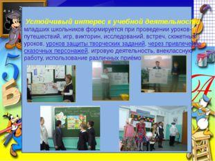 Каждый учитель хочет, чтобы его ученики хорошо учились, с интересом и желани