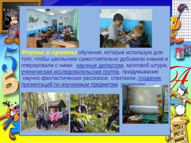 Каждый учитель хочет, чтобы его ученики хорошо учились, с интересом и желани...