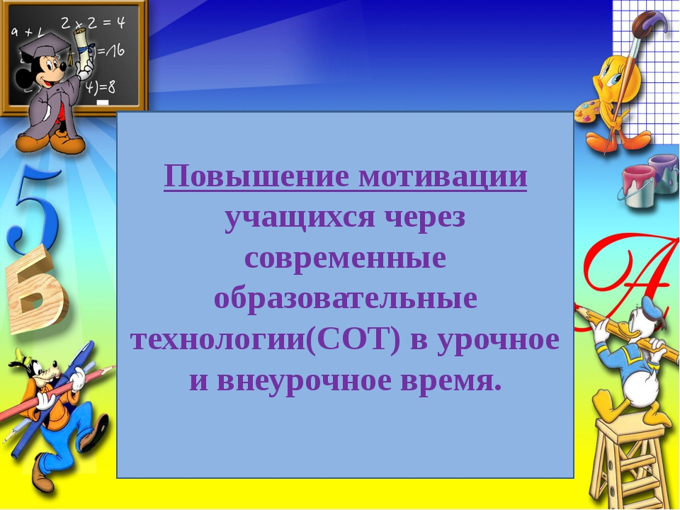 Повышение мотивации учащихся через современные образовательные технологии(СОТ...