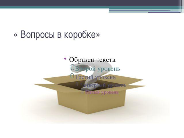 « Вопросы в коробке»