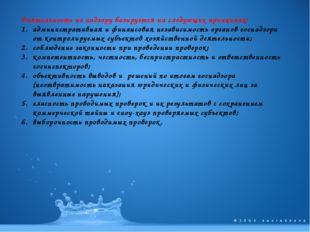 Деятельность по надзору базируется на следующих принципах: административная и