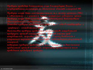 Проверки проводят должностные лица Госстандарта России — государственные инсп