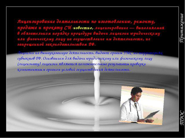 Лицензирование деятельности по изготовлению, ремонту, продаже и прокату СИ-из...