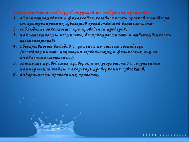 Деятельность по надзору базируется на следующих принципах: административная и...