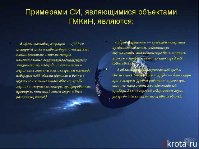 Примерами СИ, являющимися объектами ГМКиН, являются: в сфере торговых операци...