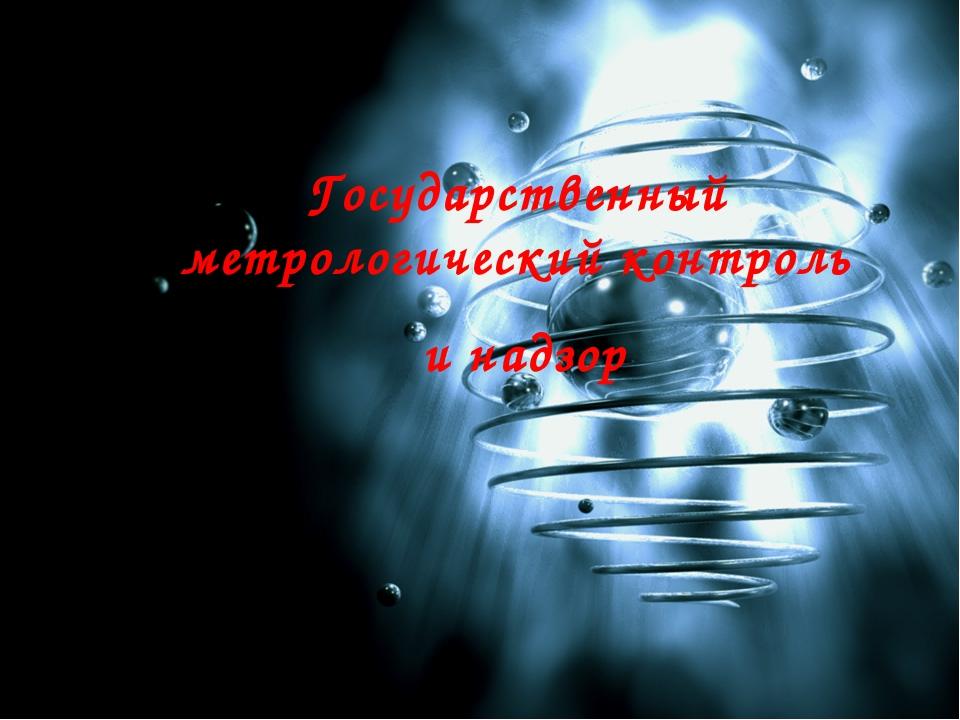 Государственный метрологический контроль и надзор