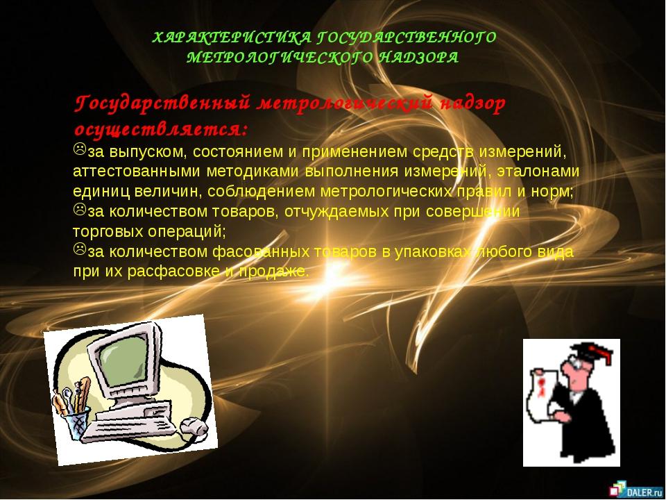 ХАРАКТЕРИСТИКА ГОСУДАРСТВЕННОГО МЕТРОЛОГИЧЕСКОГО НАДЗОРА Государственный мет...