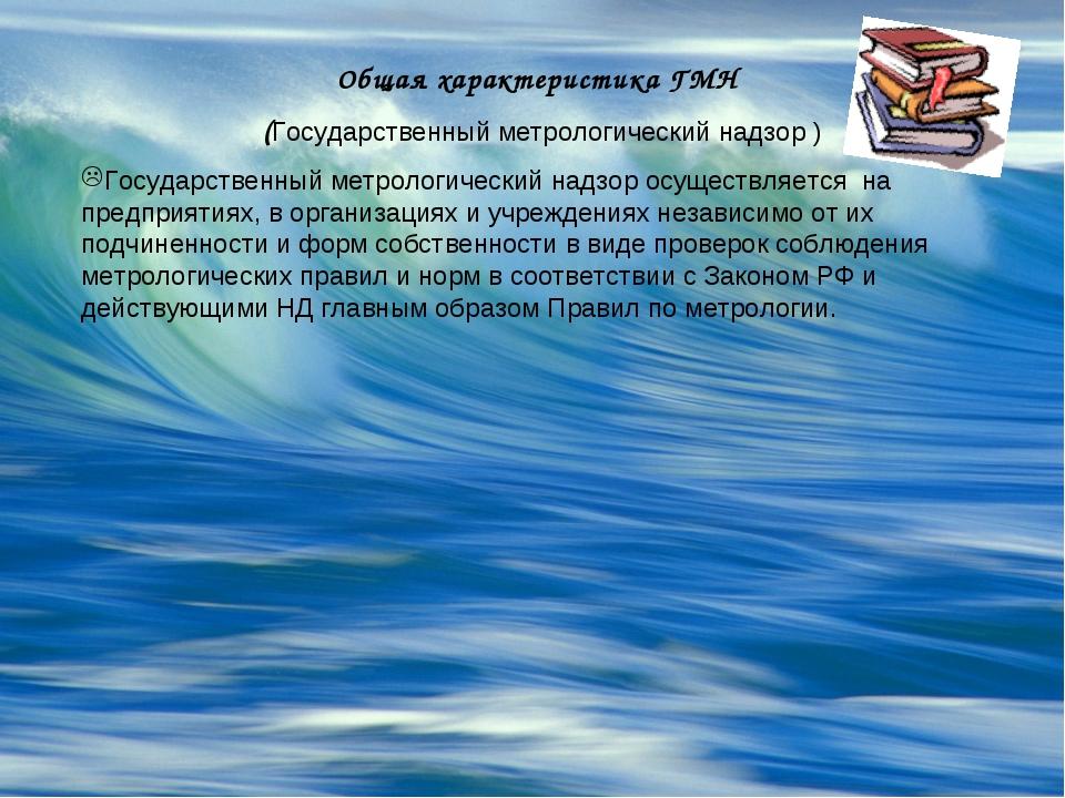 Общая характеристика ГМН (Государственный метрологический надзор ) Государств...