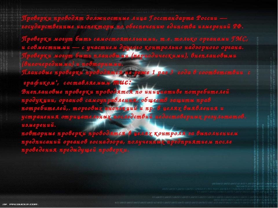 Проверки проводят должностные лица Госстандарта России — государственные инсп...