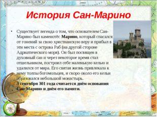 История Сан-Марино Существует легенда о том, что основателем Сан-Марино был к