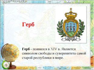 Герб Герб- появился в XIV в. Является символом свободы и суверенитета само
