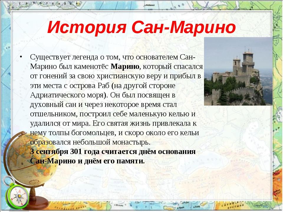 История Сан-Марино Существует легенда о том, что основателем Сан-Марино был к...