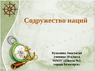 Содружество наций Кузьмина Анастасия ученица 10 класса МАОУ «Школа №3 города