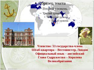 Членство: 53 государства-члена Штаб-квартира – Вестминстер, Лондон Официальны