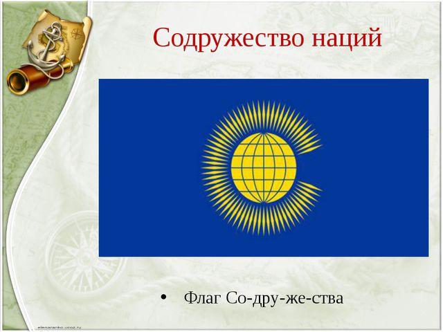 Содружество наций Флаг Содружества