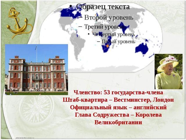 Членство: 53 государства-члена Штаб-квартира – Вестминстер, Лондон Официальны...