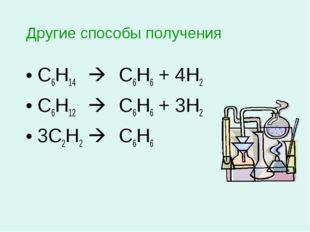 Другие способы получения С6Н14С6Н6 + 4Н2 С6Н12С6Н6 + 3Н2 3С2Н2С6Н6