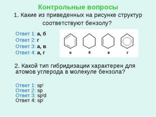 Контрольные вопросы 1. Какие из приведенных на рисунке структур соответствуют