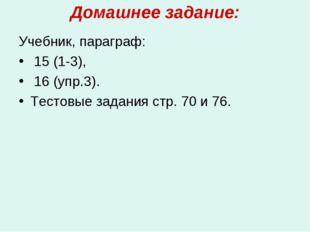 Домашнее задание: Учебник, параграф: 15 (1-3), 16 (упр.3). Тестовые задания с