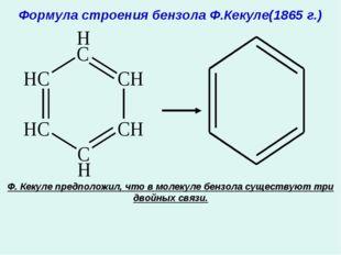 Формула строения бензола Ф.Кекуле(1865 г.) Ф. Кекуле предположил, что в молек