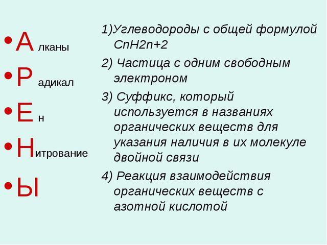 1)Углеводороды с общей формулой СnН2n+2 2) Частица с одним свободным электрон...