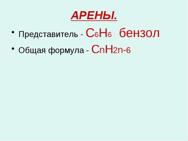 АРЕНЫ. Представитель - С6Н6 бензол Общая формула - СnН2n-6