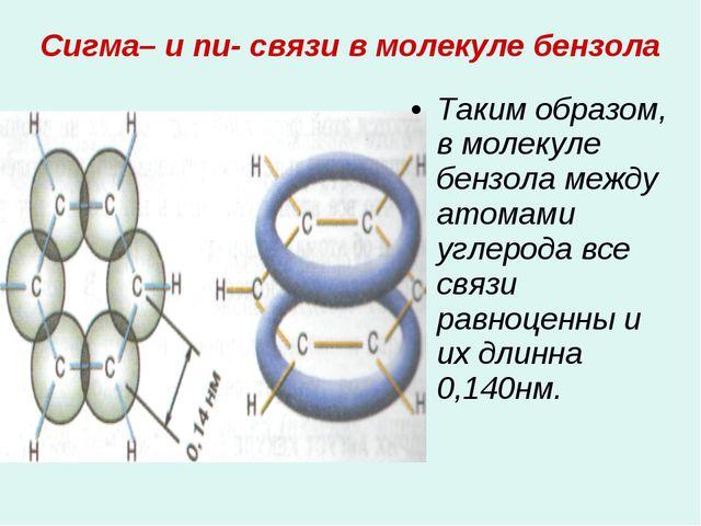 Сигма– и пи- связи в молекуле бензола Таким образом, в молекуле бензола между...