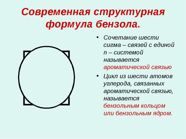 Современная структурная формула бензола. Сочетание шести сигма – связей с еди...