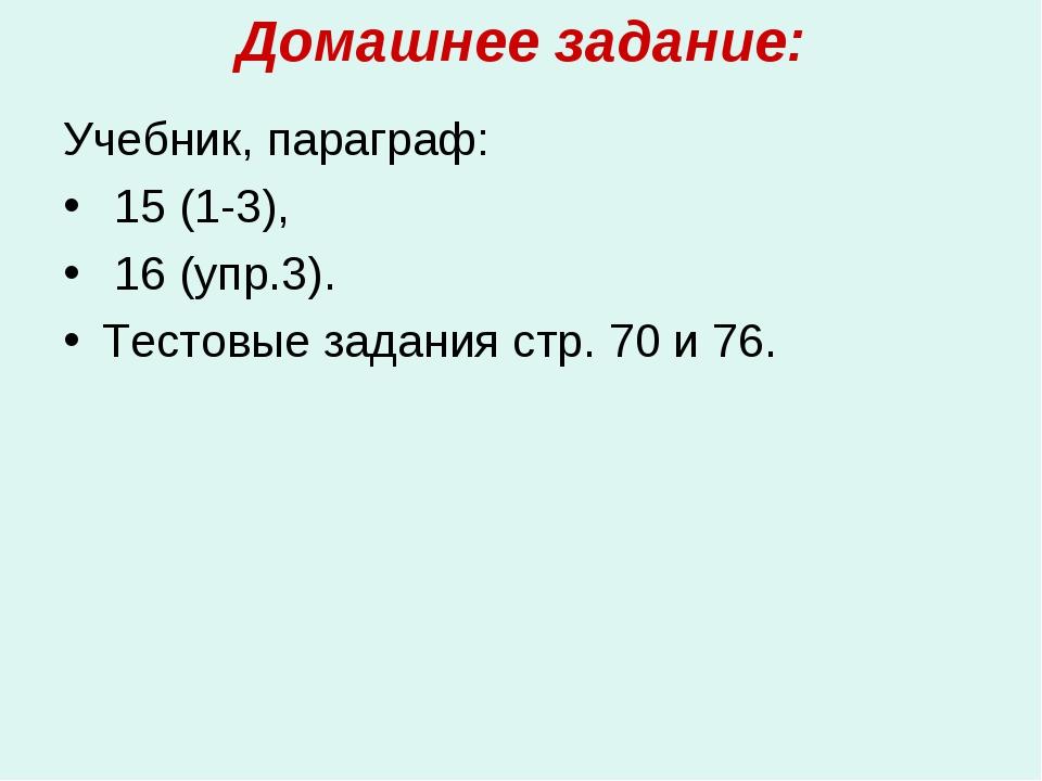 Домашнее задание: Учебник, параграф: 15 (1-3), 16 (упр.3). Тестовые задания с...