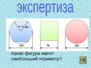 Какая фигура имеет наибольший периметр?
