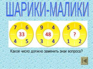 Какое число должно заменить знак вопроса?