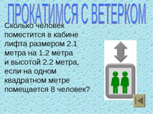 Сколько человек поместится в кабине лифта размером 2.1 метра на 1.2 метра и