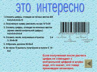 1.Сложить цифры, стоящие на четных местах ШК 8+0+0+2+0+0=10 2. Полученную сум