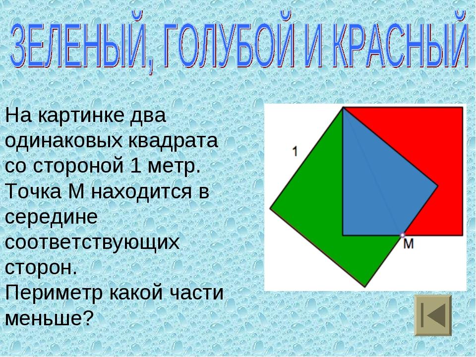 На картинке два одинаковых квадрата со стороной 1 метр. Точка M находится в...
