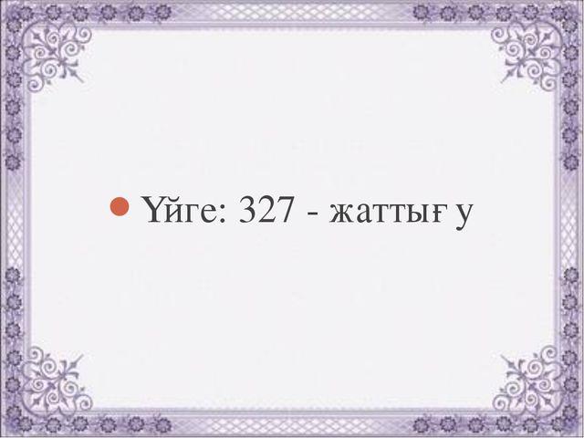 Үйге: 327 - жаттығу