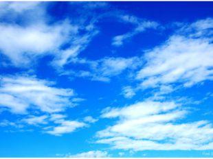 Разминка. О чем ты думаешь, когда смотришь на небо? Какие мысли приходят тебе
