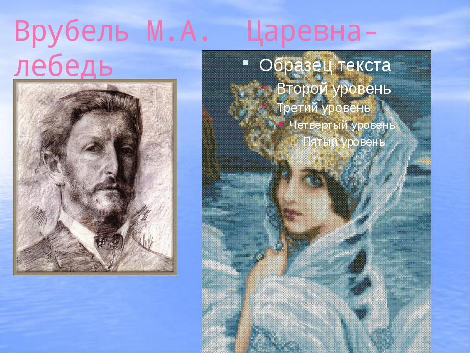 Врубель М.А. Царевна-лебедь