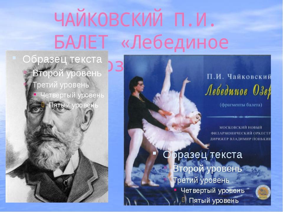 ЧАЙКОВСКИЙ П.И. БАЛЕТ «Лебединое озеро»