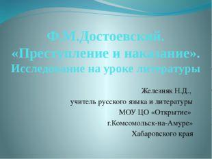 Ф.М.Достоевский. «Преступление и наказание». Исследование на уроке литературы
