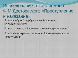 Исследование текста романа Ф.М.Достоевского «Преступление и наказание» 1. Как