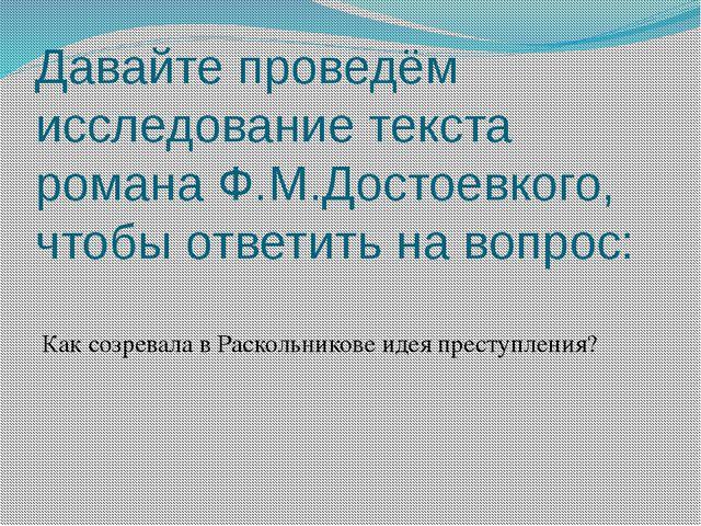 Давайте проведём исследование текста романа Ф.М.Достоевкого, чтобы ответить н...