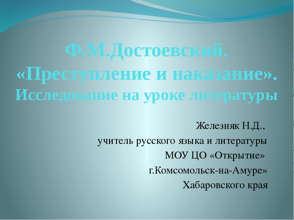 Ф.М.Достоевский. «Преступление и наказание». Исследование на уроке литературы...