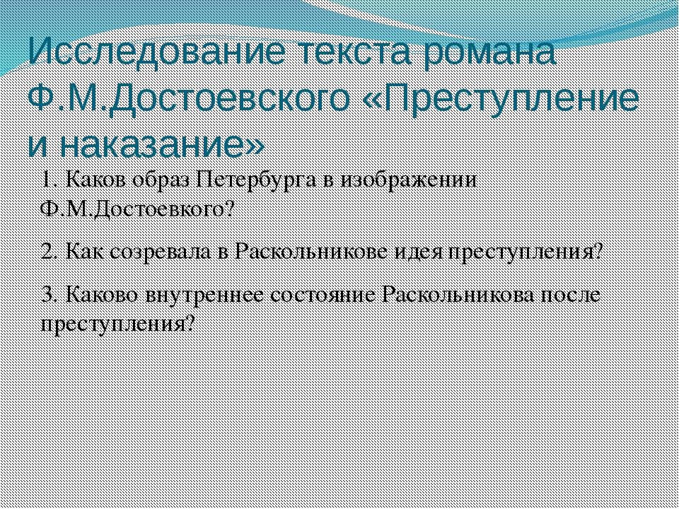 Исследование текста романа Ф.М.Достоевского «Преступление и наказание» 1. Как...