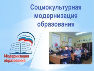 Социокультурная модернизация образования