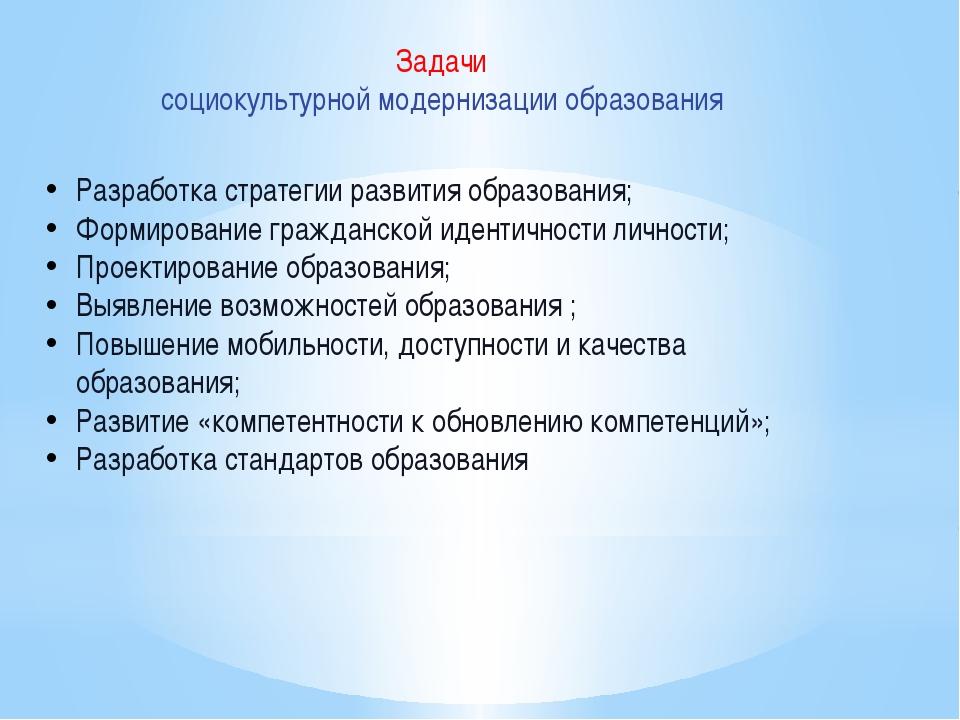 Задачи социокультурной модернизации образования Разработка стратегии развития...