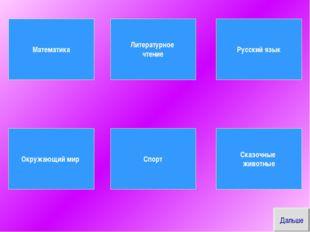 Математика Литературное чтение Русский язык Окружающий мир Спорт Сказочные жи